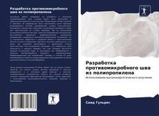 Разработка противомикробного шва из полипропилена kitap kapağı