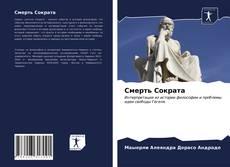 Borítókép a  Смерть Сократа - hoz