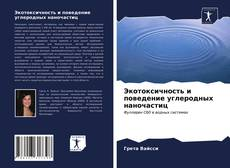 Bookcover of Экотоксичность и поведение углеродных наночастиц