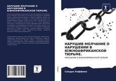 Buchcover von НАРУШИВ МОЛЧАНИЕ О НАРУШЕНИИ В ЮЖНОАФРИКАНСКОЙ ТЮРЬМЕ.