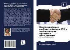 Capa do livro de Юрисдикционные конфликты между ВТО и региональными торговыми соглашениями