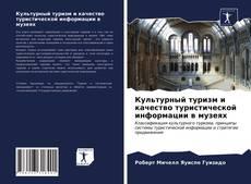 Обложка Культурный туризм и качество туристической информации в музеях