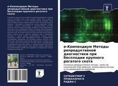 Bookcover of e-Kомпендиум Методы репродуктивной диагностики при бесплодии крупного рогатого скота