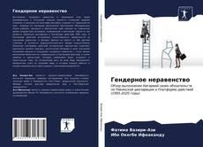 Buchcover von Гендерное неравенство