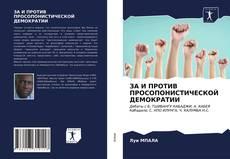 Bookcover of ЗА И ПРОТИВ ПРОСОПОНИСТИЧЕСКОЙ ДЕМОКРАТИИ