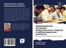Buchcover von Эмоциональное состояние венесуэльского студента в неблагоприятном контексте