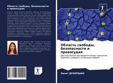 Buchcover von Область свободы, безопасности и правосудия