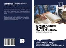 Buchcover von ХАРАКТЕРИСТИКИ СИЛОВОГО ТРАНСФОРМАТОРА
