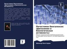 Bookcover of Погостемон бенгаленсис (фитохимия и биологическая активность)