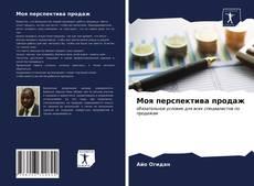Bookcover of Моя перспектива продаж