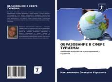 Portada del libro de ОБРАЗОВАНИЕ В СФЕРЕ ТУРИЗМА: