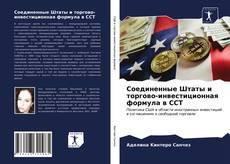 Couverture de Соединенные Штаты и торгово-инвестиционная формула в ССТ