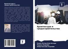 Архитектура и градостроительство的封面