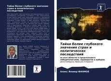 Bookcover of Тайна более глубокого значения стран и политических последствий