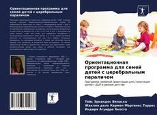 Ориентационная программа для семей детей с церебральным параличом的封面
