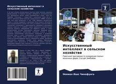 Bookcover of Искусственный интеллект в сельском хозяйстве