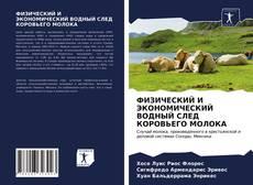 Bookcover of ФИЗИЧЕСКИЙ И ЭКОНОМИЧЕСКИЙ ВОДНЫЙ СЛЕД КОРОВЬЕГО МОЛОКА