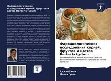 Capa do livro de Фармакологические исследования корней, фруктов и цветов Berberis Lycium