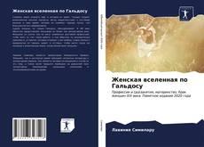 Bookcover of Женская вселенная по Гальдосу