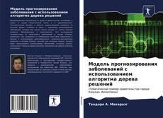 Bookcover of Модель прогнозирования заболеваний с использованием алгоритма дерева решений