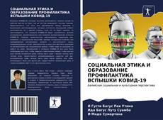 Обложка СОЦИАЛЬНАЯ ЭТИКА И ОБРАЗОВАНИЕ ПРОФИЛАКТИКА ВСПЫШКИ КОВИД-19