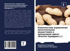Couverture de Комплексное управление питательными веществами в арахисовом орехе (Arachis hypogaea L.)