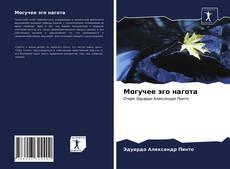 Buchcover von Могучее эго нагота