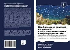 Portada del libro de Профилактика заразной каприновой плевропневмонии путем иммунопрофилактики