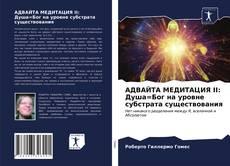 АДВАЙТА МЕДИТАЦИЯ II: Душа=Бог на уровне субстрата существования kitap kapağı
