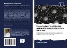 Buchcover von Мониторинг состояния подшипников элементов качения