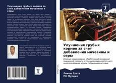 Bookcover of Улучшение грубых кормов за счет добавления мочевины и серы