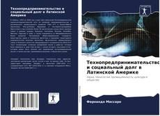 Bookcover of Технопредпринимательство и социальный долг в Латинской Америке