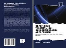 Capa do livro de ОБЛЕГЧЕНИЕ ТЕКСТИЛЬНОЙ ОСНОВНОЙ КРАСКИ АДСОРБЦИЕЙ