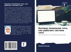 Bookcover of Базовое понимание того, как работает система чата