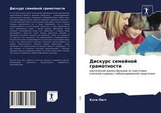 Дискурс семейной грамотности的封面