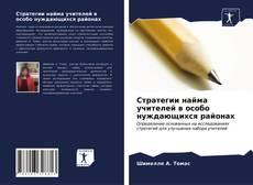 Buchcover von Стратегии найма учителей в особо нуждающихся районах
