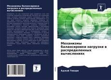 Bookcover of Механизмы балансировки нагрузки в распределенных вычислениях