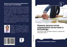 Capa do livro de Оценка результатов управления качеством в ЕССАЛУДе