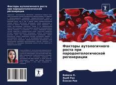 Факторы аутологичного роста при пародонтологической регенерации kitap kapağı