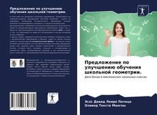 Couverture de Предложение по улучшению обучения школьной геометрии.