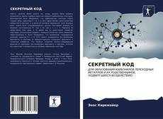Bookcover of СЕКРЕТНЫЙ КОД