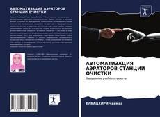 Bookcover of АВТОМАТИЗАЦИЯ АЭРАТОРОВ СТАНЦИИ ОЧИСТКИ