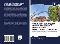 Bookcover of СЛОЖНЫЙ ВЗГЛЯД НА ПРАВА ЧЕЛОВЕКА И ПРАВОСУДИЕ ПЕРЕХОДНОГО ПЕРИОДА