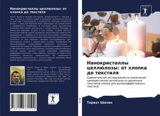 Buchcover von Нанокристаллы целлюлозы: от хлопка до текстиля