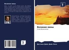 Bookcover of Великие мины