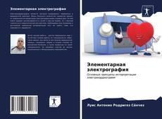 Bookcover of Элементарная электрография
