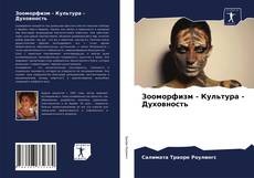 Bookcover of Зооморфизм - Культура - Духовность