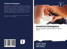 Borítókép a  КРИПТОСПОРИДИОЗ - hoz