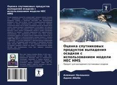 Обложка Оценка спутниковых продуктов выпадения осадков с использованием модели HEC HMS
