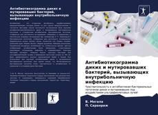 Антибиотикограмма диких и мутировавших бактерий, вызывающих внутрибольничную инфекцию kitap kapağı